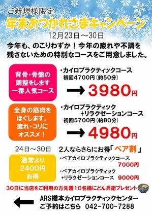 年末おつかれさまキャンペーン.jpg
