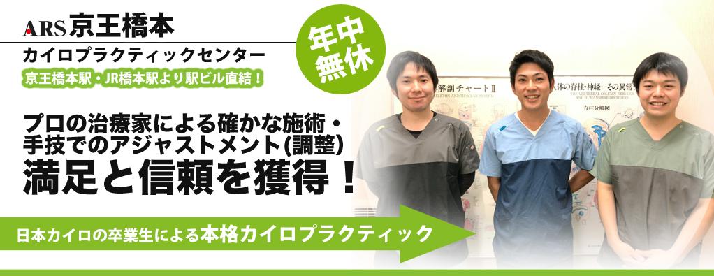 ARSカイロプラクティックセンター 京王橋本店 ブログイメージ