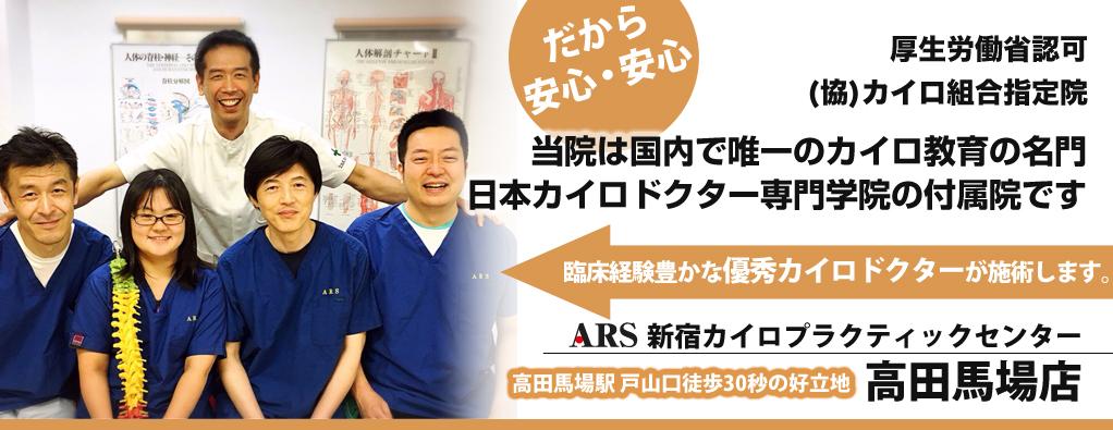 ARS新宿カイロプラクティックセンター 高田馬場店 ブログイメージ