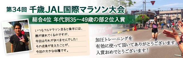 第34回千歳JAL国際マラソン大会