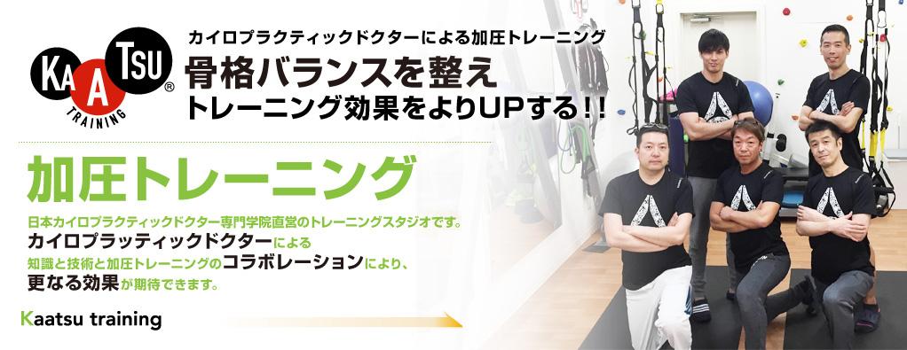 加圧トレーニングスタジオ 高田馬場店イメージ