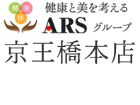 ARS京王橋本店